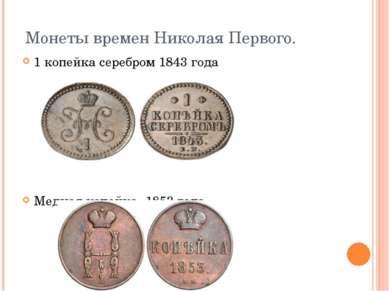 Монеты времен Николая Первого. 1 копейка серебром 1843 года Медная копейка- 1...