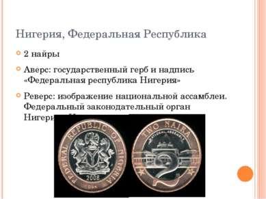Нигерия, Федеральная Республика 2 найры Аверс: государственный герб и надпись...