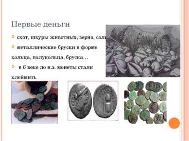 Первые деньги скот, шкуры животных, зерно, соль… металлические бруски в форме...