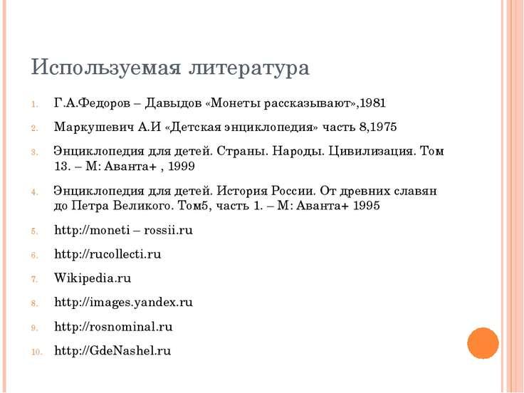 Используемая литература Г.А.Федоров – Давыдов «Монеты рассказывают»,1981 Марк...