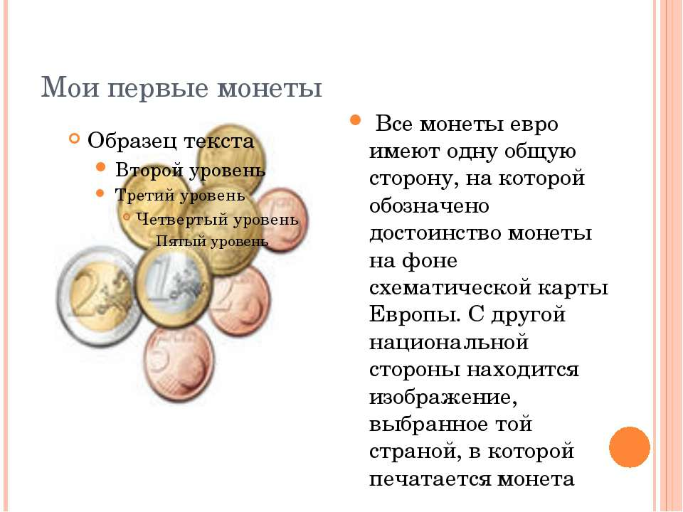 Мои первые монеты Все монеты евро имеют одну общую сторону, на которой обозна...
