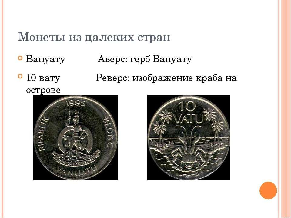 Монеты из далеких стран Вануату Аверс: герб Вануату 10 вату Реверс: изображен...