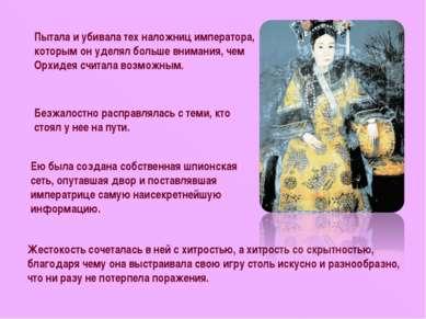 Пытала и убивала тех наложниц императора, которым он уделял больше внимания, ...