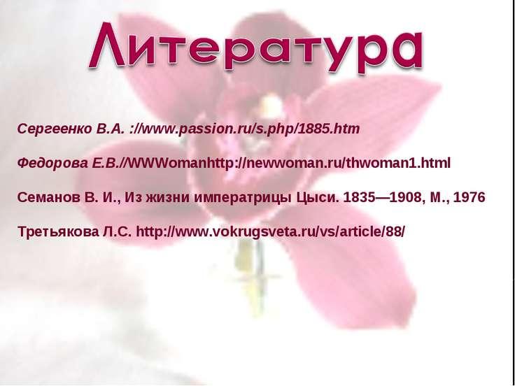 Сергеенко В.А. ://www.passion.ru/s.php/1885.htm Федорова Е.В.//WWWomanhttp://...
