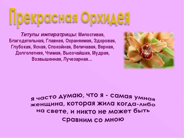Титулы императрицы: Милостивая, Благодетельная, Главная, Охраняемая, Здоровая...