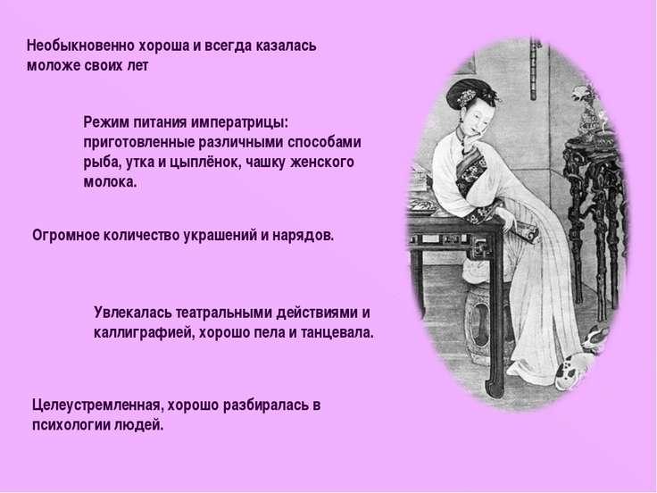 Необыкновенно хороша и всегда казалась моложе своих лет Режим питания императ...