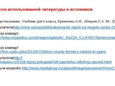 Список использованной литературы и источников Обществознание. Учебник для 6 к...