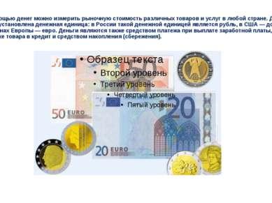 С помощью денег можно измерить рыночную стоимость различных товаров и услуг в...