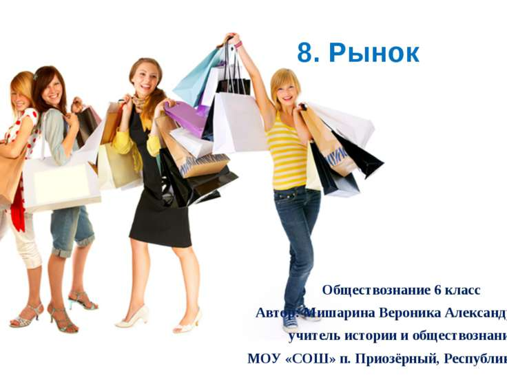 8. Рынок Обществознание 6 класс Автор: Мишарина Вероника Александровна, учи...