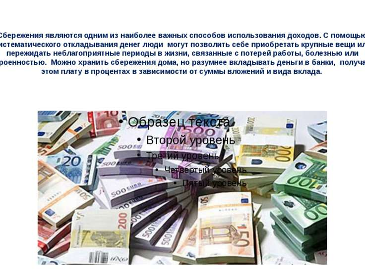 Сбережения являются одним из наиболее важных способов использования доходов. ...