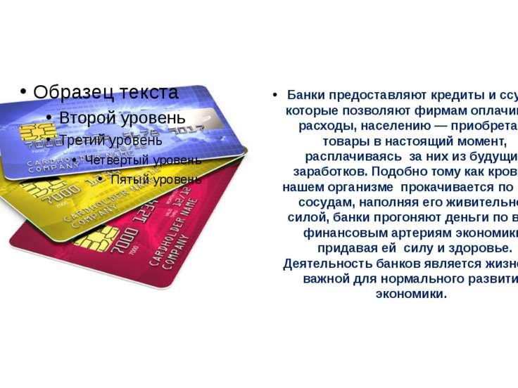 Банки предоставляют кредиты и ссуды, которые позволяют фирмам оплачивать расх...
