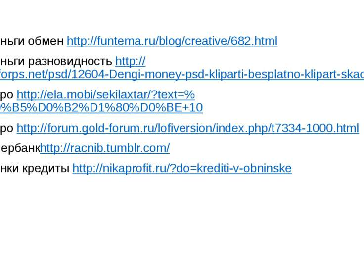 Деньги обмен http://funtema.ru/blog/creative/682.html Деньги разновидность ht...
