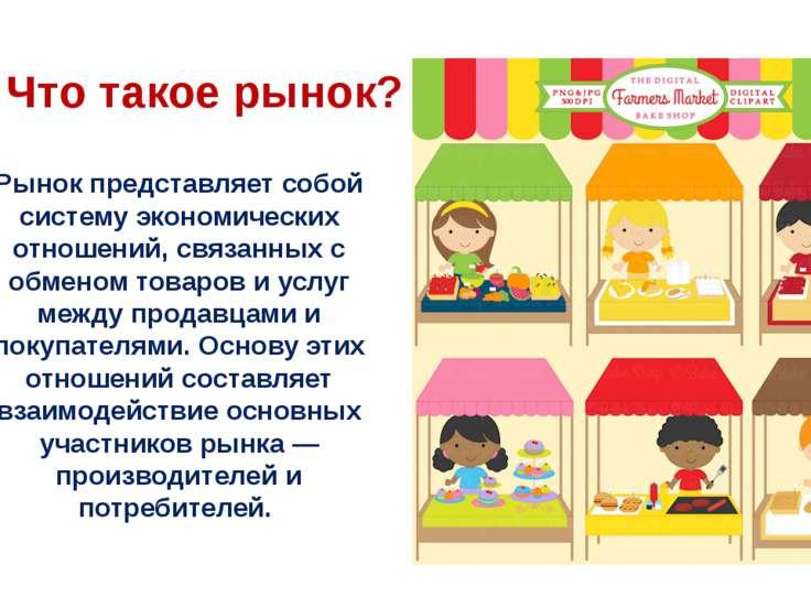 Рынок представляет собой систему экономических отношений, связанных с обмен...