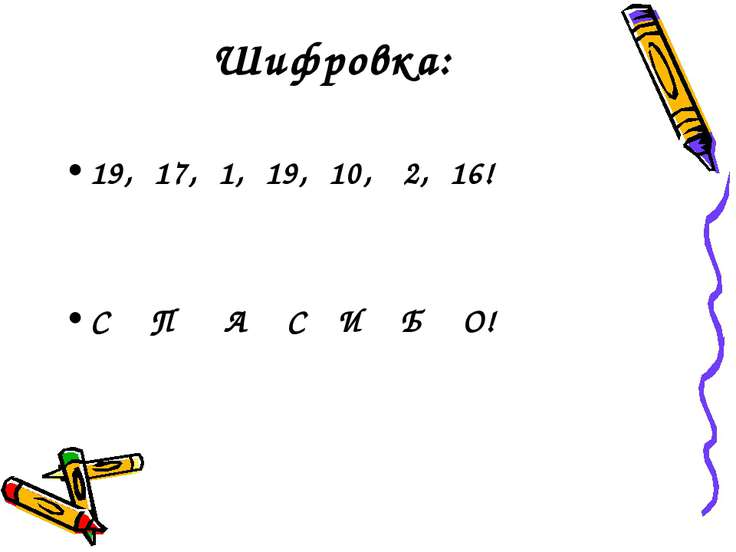 Шифровка: 19, 17, 1, 19, 10, 2, 16! С П А С И Б О!
