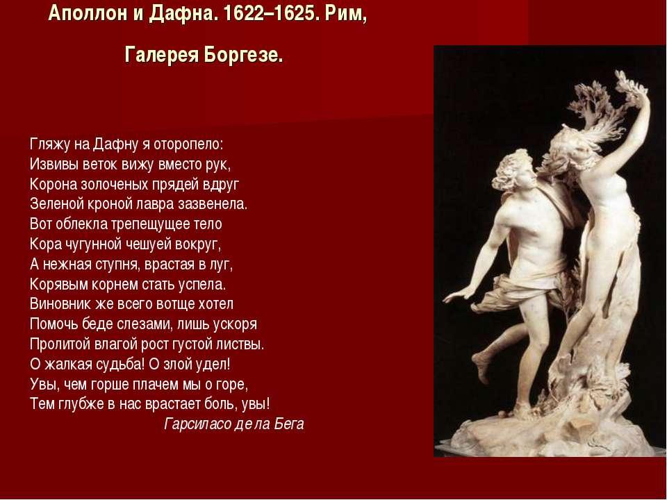 Аполлон и Дафна. 1622–1625. Рим, Галерея Боргезе. Гляжу на Дафну я оторопело:...