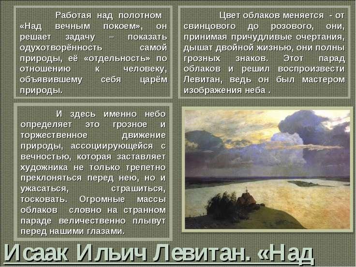 Исаак Ильич Левитан. «Над вечным покоем» 1894 г. ГТГ Работая над полотном «На...