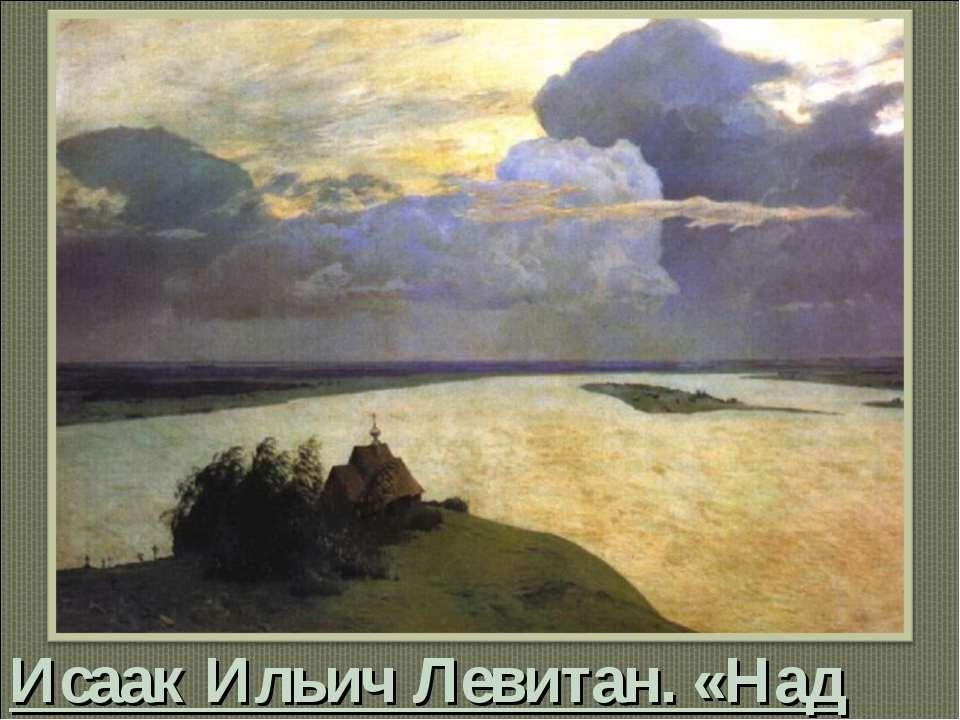 Исаак Ильич Левитан. «Над вечным покоем» 1894 г. ГТГ