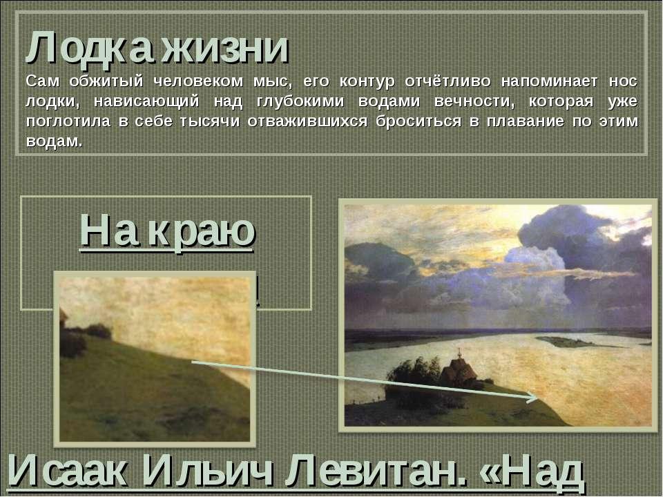Исаак Ильич Левитан. «Над вечным покоем» 1894 г. ГТГ Лодка жизни Сам обжитый ...