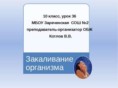 10 класс, урок 36 МБОУ Зареченская СОШ №2 преподаватель-организатор ОБЖ Котло...