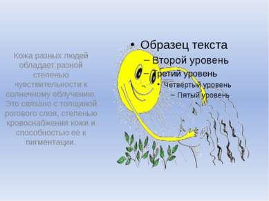 Кожа разных людей обладает разной степенью чувствительности к солнечному об...