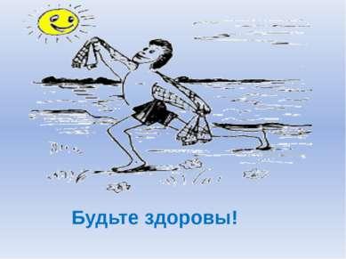 Будьте здоровы! Автор: В.В.Котлов