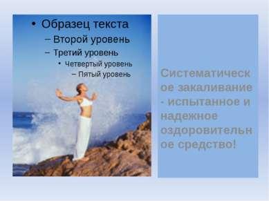 Cистематическое закаливание - испытанное и надежное оздоровительное средство!...