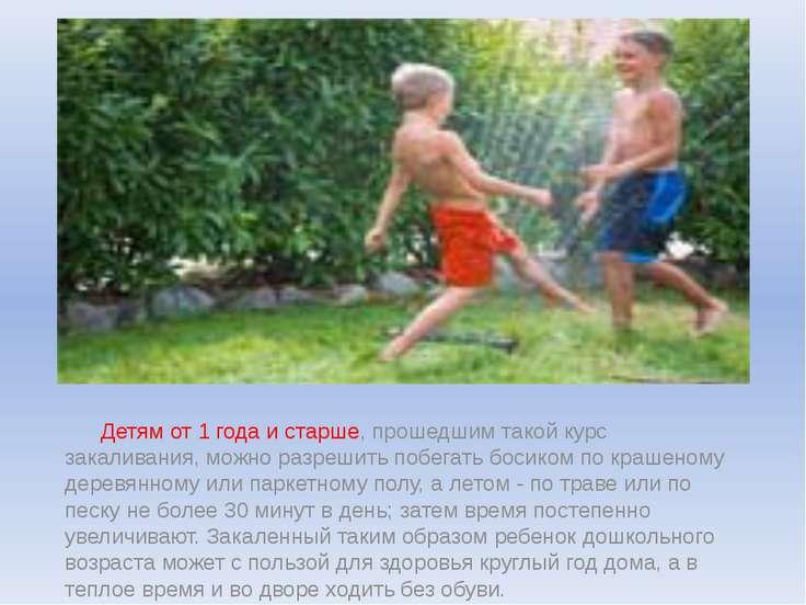 Детям от 1 года и старше, прошедшим такой курс закаливания, можно разрешить...