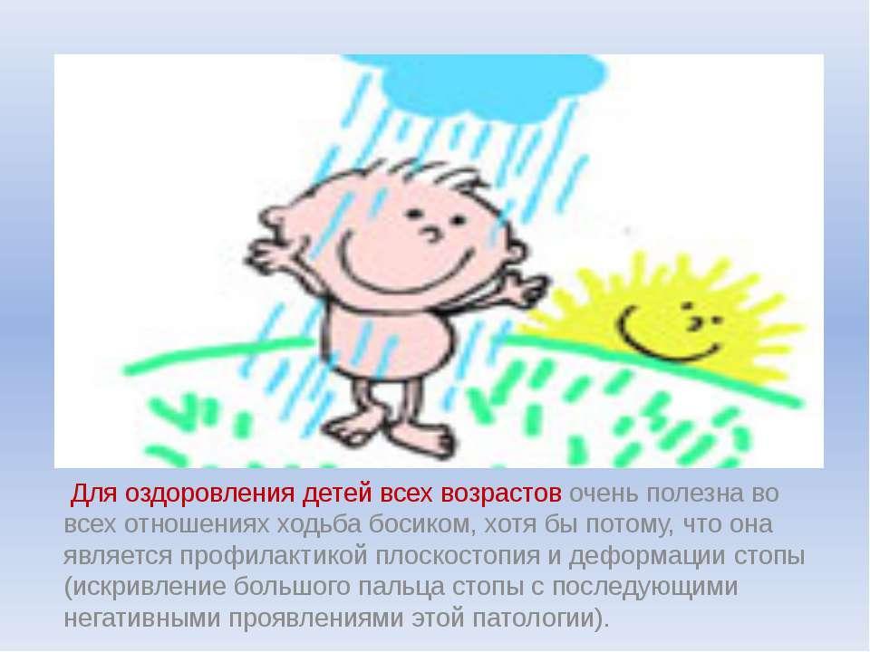 Для оздоровления детей всех возрастов очень полезна во всех отношениях ходьба...