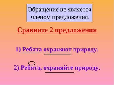Сравните 2 предложения 1) Ребята охраняют природу. 2) Ребята, охраняйте приро...