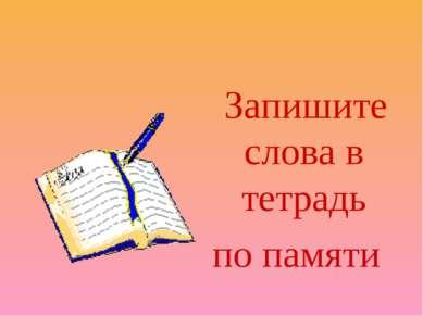 Запишите слова в тетрадь по памяти