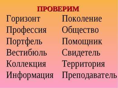 ПРОВЕРИМ