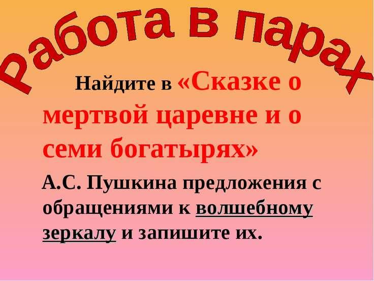 Найдите в «Сказке о мертвой царевне и о семи богатырях» А.С. Пушкина предложе...