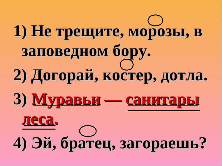 1) Не трещите, морозы, в заповедном бору. 2) Догорай, костер, дотла. 3) Мурав...