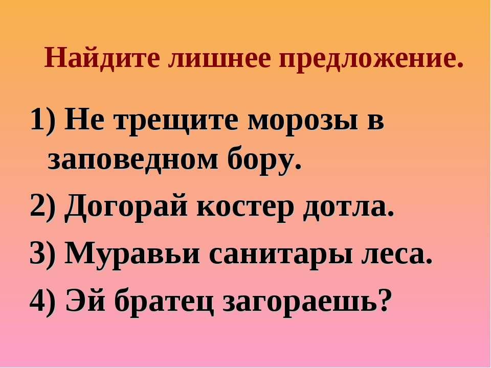 Найдите лишнее предложение. 1) Не трещите морозы в заповедном бору. 2) Догора...