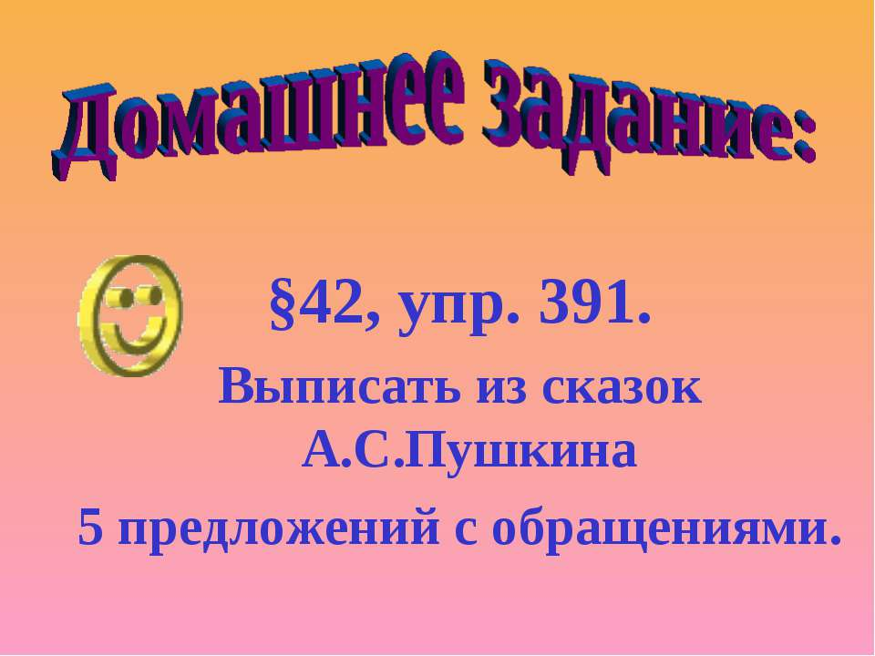 §42, упр. 391. Выписать из сказок А.С.Пушкина 5 предложений с обращениями.