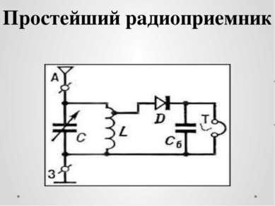 Простейший радиоприемник