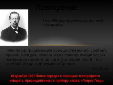 Повторение 7 мая 1895 года продемонстрировал свой грозоотметчик. «мой прибор...