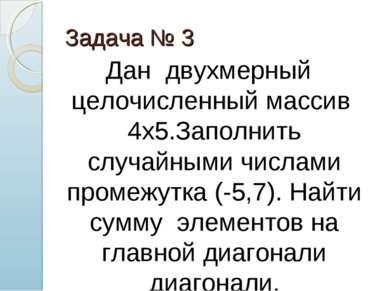 Задача № 3 Дан двухмерный целочисленный массив 4х5.Заполнить случайными числа...