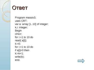 Ответ Program massiv3; uses CRT; var a: array [1..10] of integer; k,i: intege...