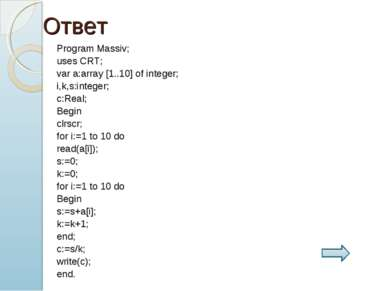 Ответ Program Massiv; uses CRT; var a:array [1..10] of integer; i,k,s:integer...