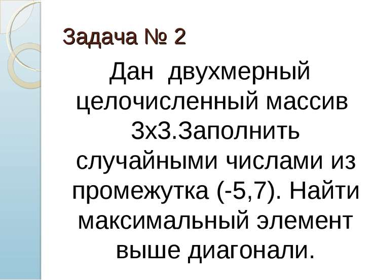 Задача № 2 Дан двухмерный целочисленный массив 3х3.Заполнить случайными числа...