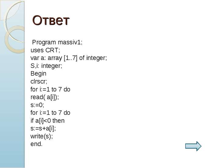 Ответ Program massiv1; uses CRT; var a: array [1..7] of integer; S,i: integer...