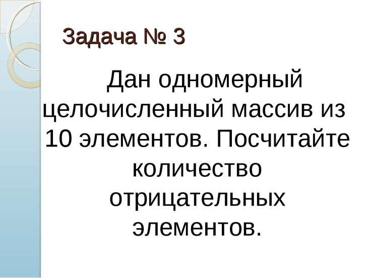 Задача № 3 Дан одномерный целочисленный массив из 10 элементов. Посчитайте ко...
