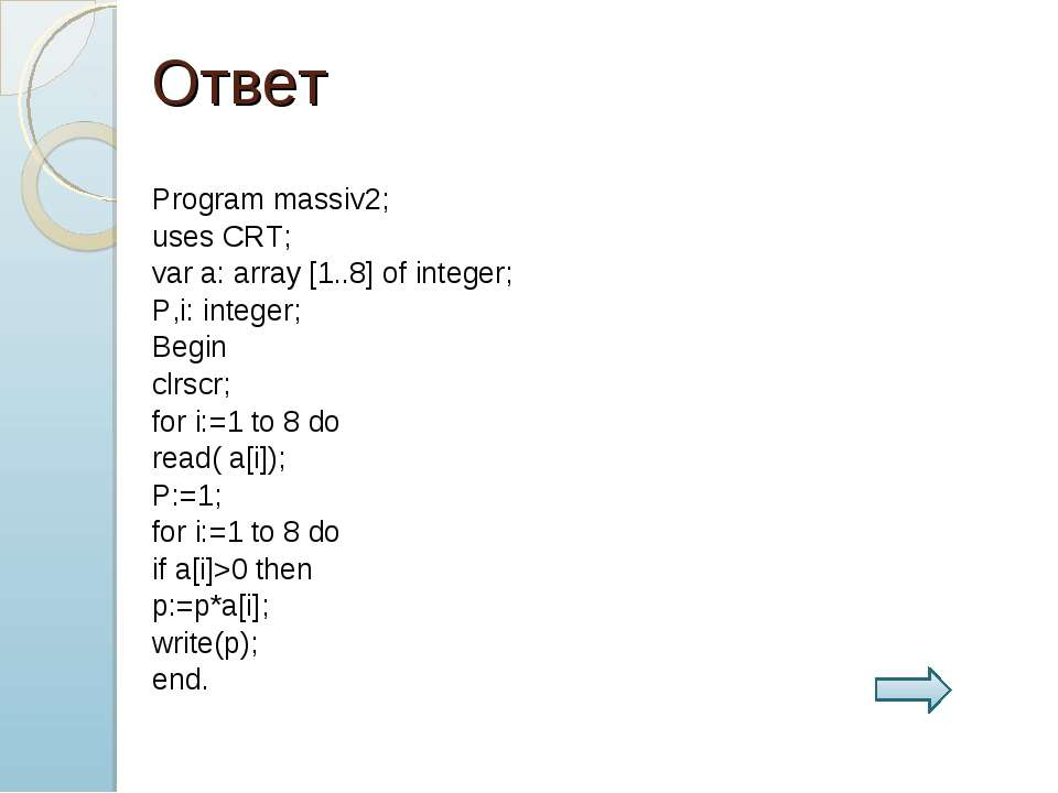 Ответ Program massiv2; uses CRT; var a: array [1..8] of integer; P,i: integer...