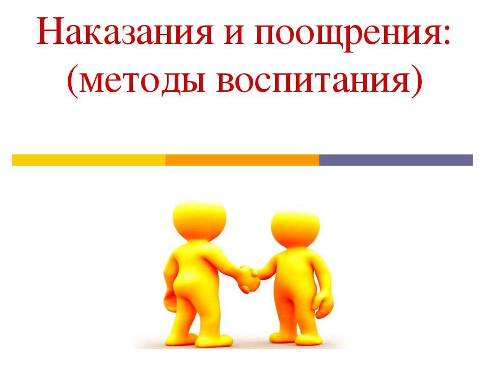 Наказания и поощрения: (методы воспитания)