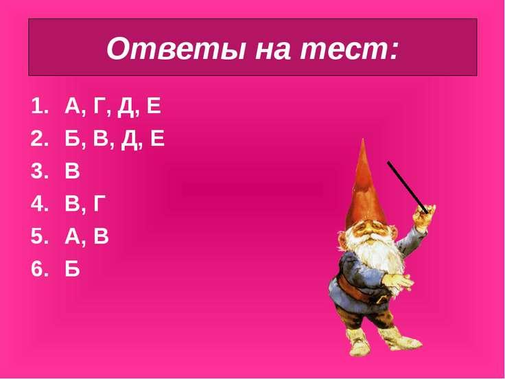 А, Г, Д, Е Б, В, Д, Е В В, Г А, В Б Ответы на тест: