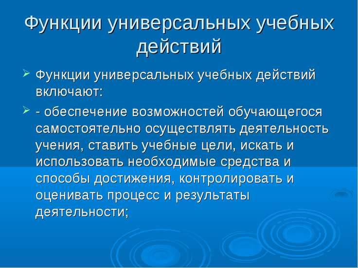 Функции универсальных учебных действий Функции универсальных учебных действий...