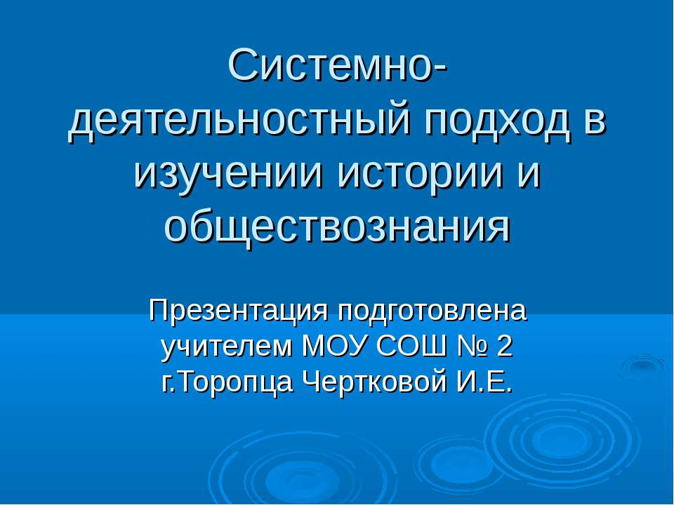 Системно-деятельностный подход в изучении истории и обществознания Презентаци...