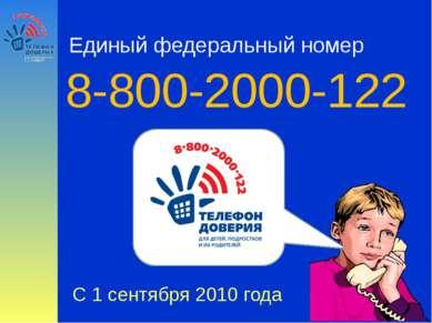 8-800-2000-122 Единый федеральный номер С 1 сентября 2010 года