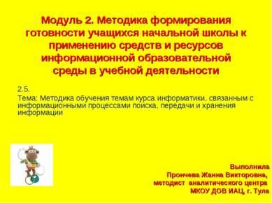 Модуль 2. Методика формирования готовности учащихся начальной школы к примене...